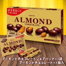 ロッテアーモンドチョコリアルBIGSPBOX